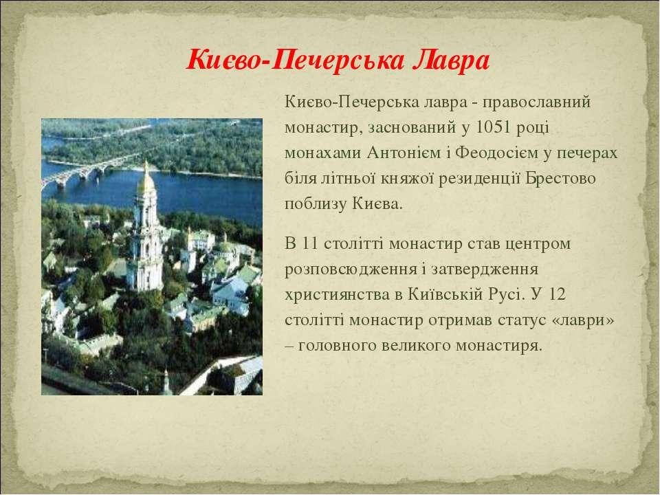 Києво-Печерська лавра - православний монастир, заснований у 1051 році монахам...