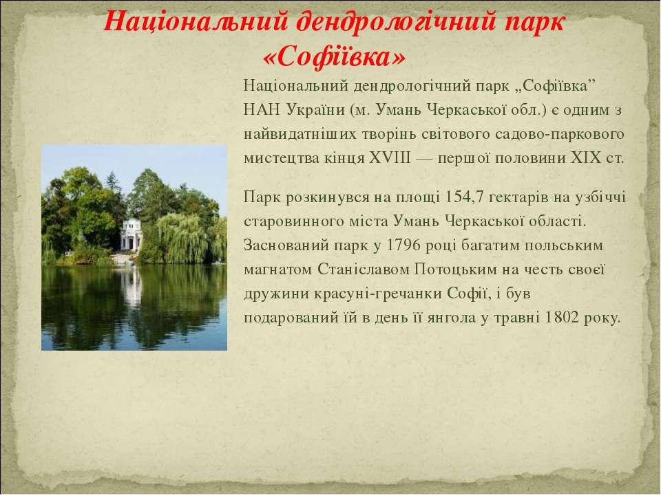 """Національний дендрологічний парк """"Софіївка"""" НАН України (м. Умань Черкаської ..."""