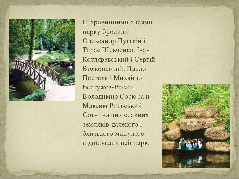 Старовинними алеями парку бродили Олександр Пушкін і Тарас Шевченко, Іван Кот...