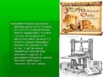 Народження першої друкованої реклами датується 1473 роком, коли в Англії (Лон...