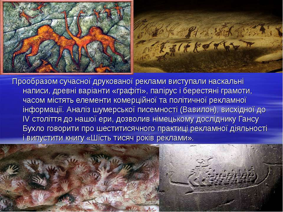 Прообразом сучасної друкованої реклами виступали наскальні написи, древні вар...