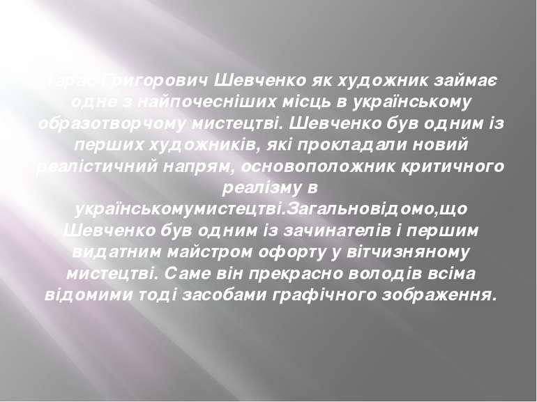 Тарас Григорович Шевченко як художник займає одне з найпочесніших місць в укр...