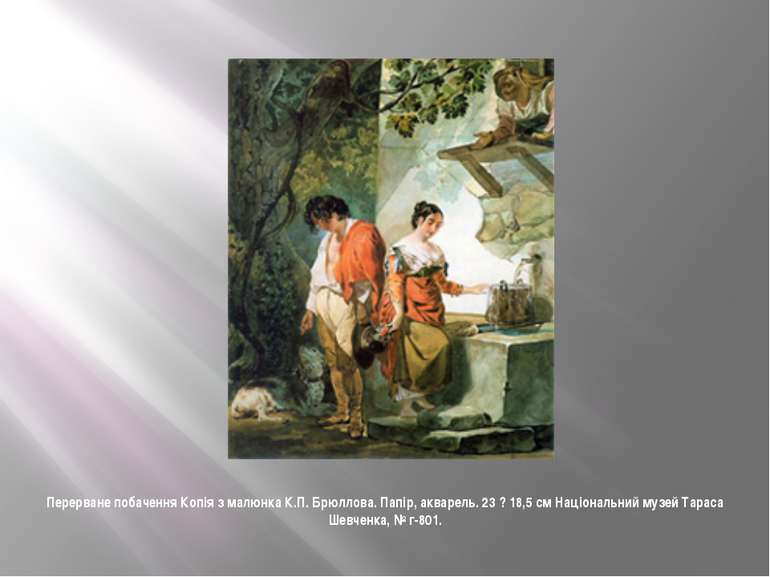 Перерване побаченняКопія з малюнка К.П. Брюллова. Папір, акварель. 23 ? 18,5...