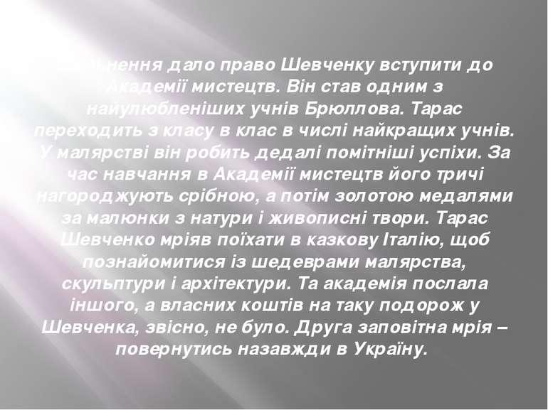 Звільнення дало право Шевченку вступити до Академії мистецтв. Він став одним ...