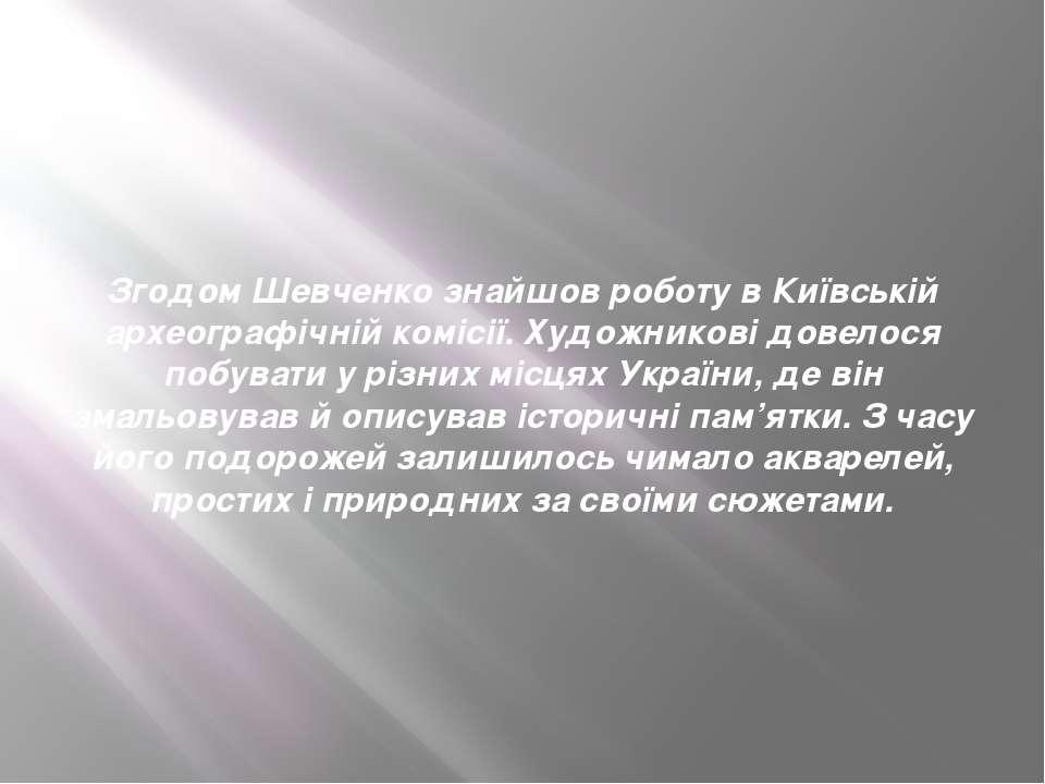 Згодом Шевченко знайшов роботу в Київській археографічній комісії. Художников...