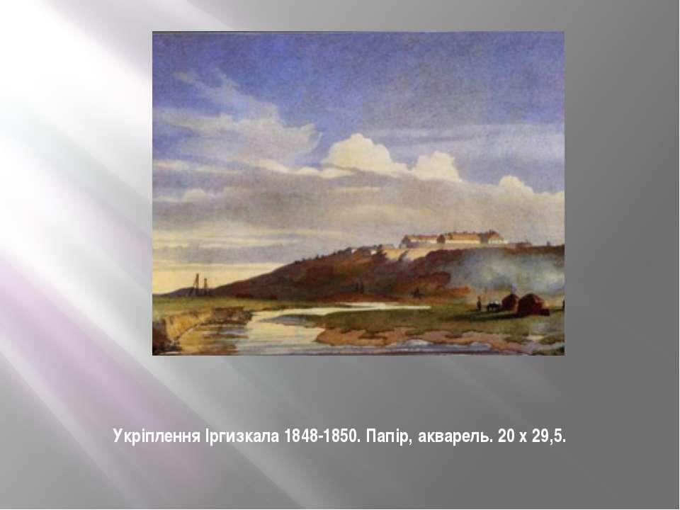 Укріплення Іргизкала1848-1850. Папір, акварель. 20 х 29,5.