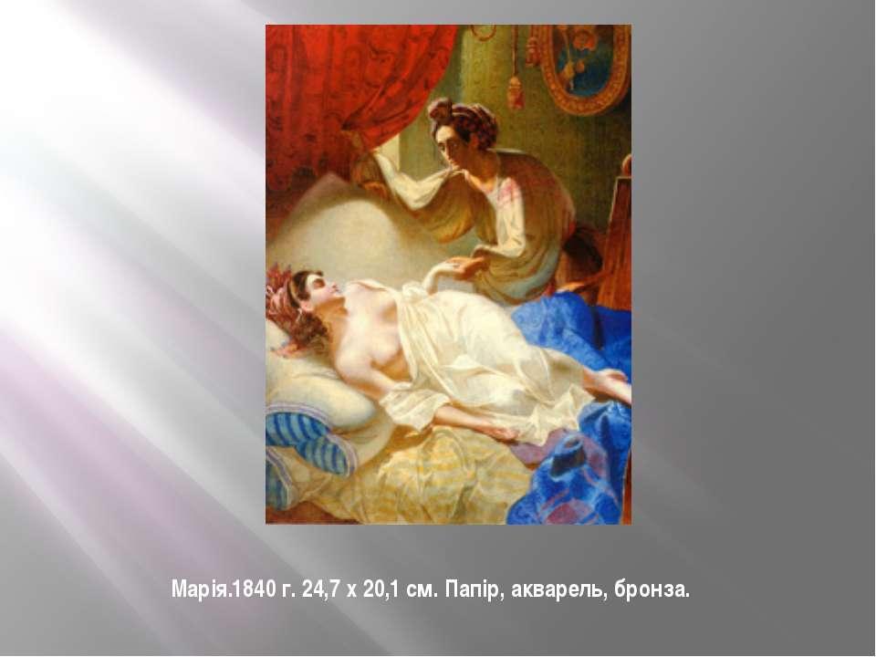 Марія.1840 г. 24,7 х 20,1 см. Папір, акварель, бронза.