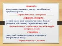 Аритмія – це порушення частоти, ритму і послідовності серцевих скорочень. Пер...