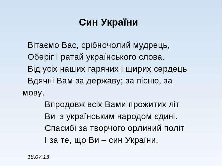 Син України Вітаємо Вас, срібночолий мудрець, Оберіг і ратай українського сло...