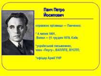 Панч Петро Йосипович справжнє прізвище — Панченко; * 4 липня 1891, Валки — †1...