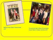 Вибрані твори Марусі Вольвачівни, 2007 Презентація книги Марусі Вольвачівни в...