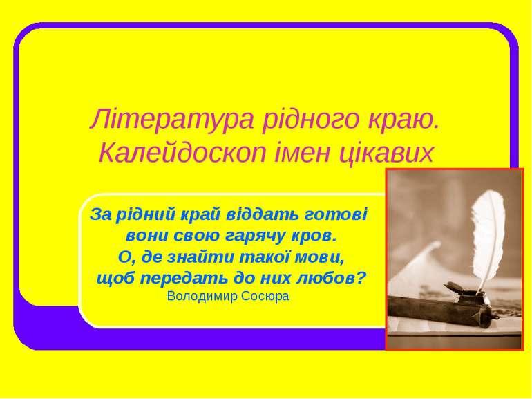 Література рідного краю. Калейдоскоп імен цікавих За рідний край віддать гото...