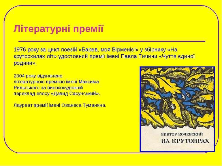 Літературні премії 1976 року за цикл поезій «Барев, моя Вірменіє!» у збірнику...