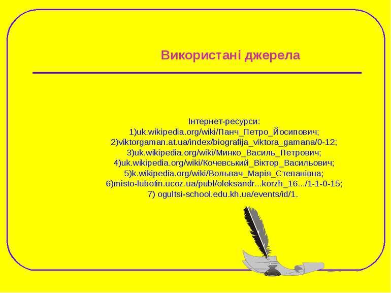 Використані джерела Інтернет-ресурси: 1)uk.wikipedia.org/wiki/Панч_Петро_Йоси...