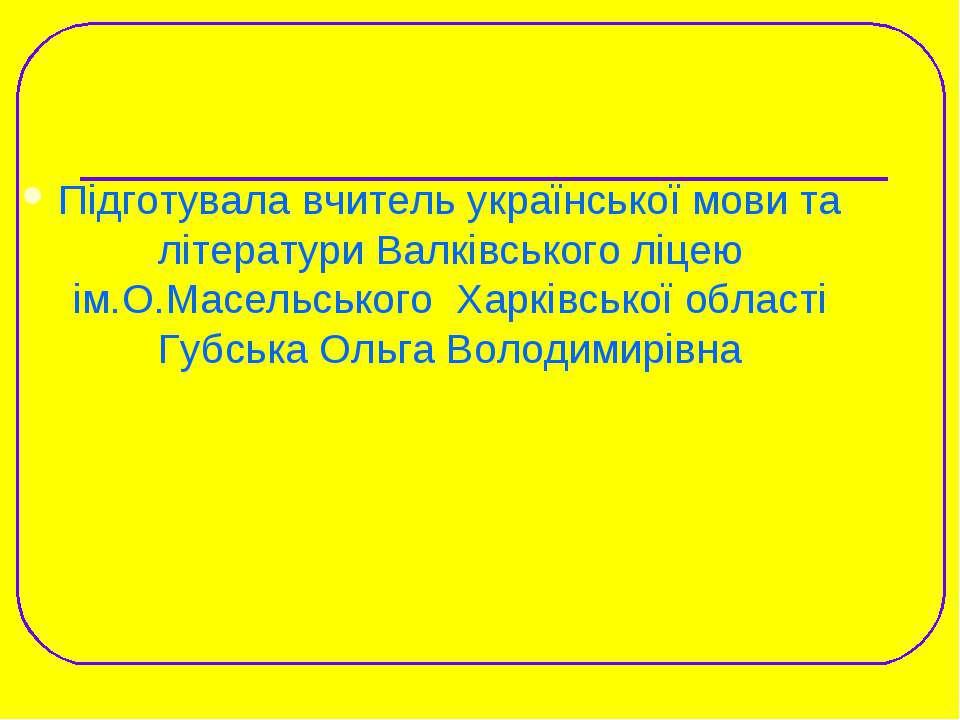 Підготувала вчитель української мови та літератури Валківського ліцею ім.О.Ма...