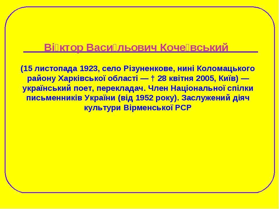 Ві ктор Васи льович Коче вський (15 листопада 1923, село Різуненкове, нині Ко...