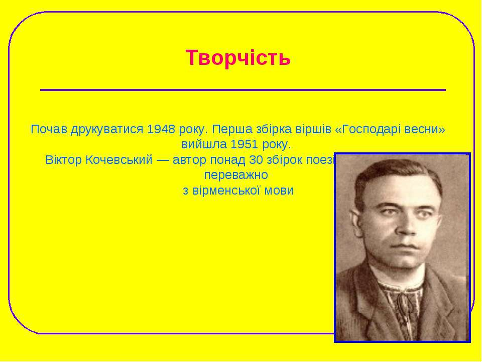 Творчість Почав друкуватися 1948 року. Перша збірка віршів «Господарі весни» ...