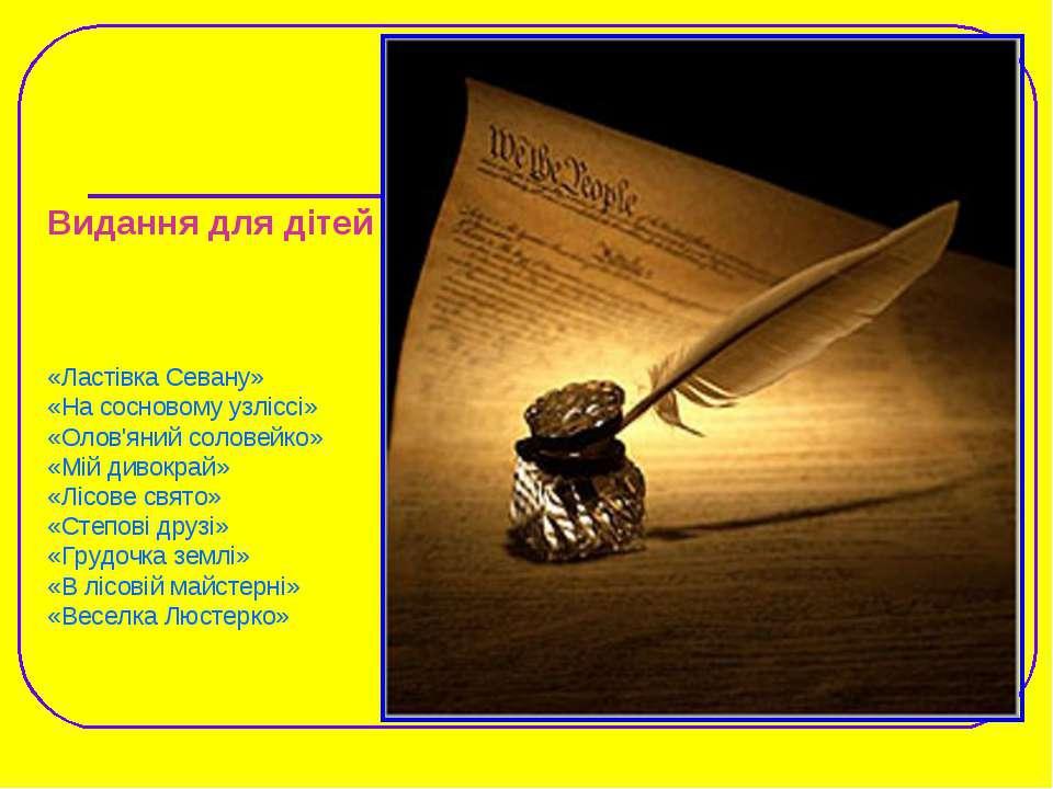 Видання для дітей «Ластівка Севану» «На сосновому узліссі» «Олов'яний соловей...
