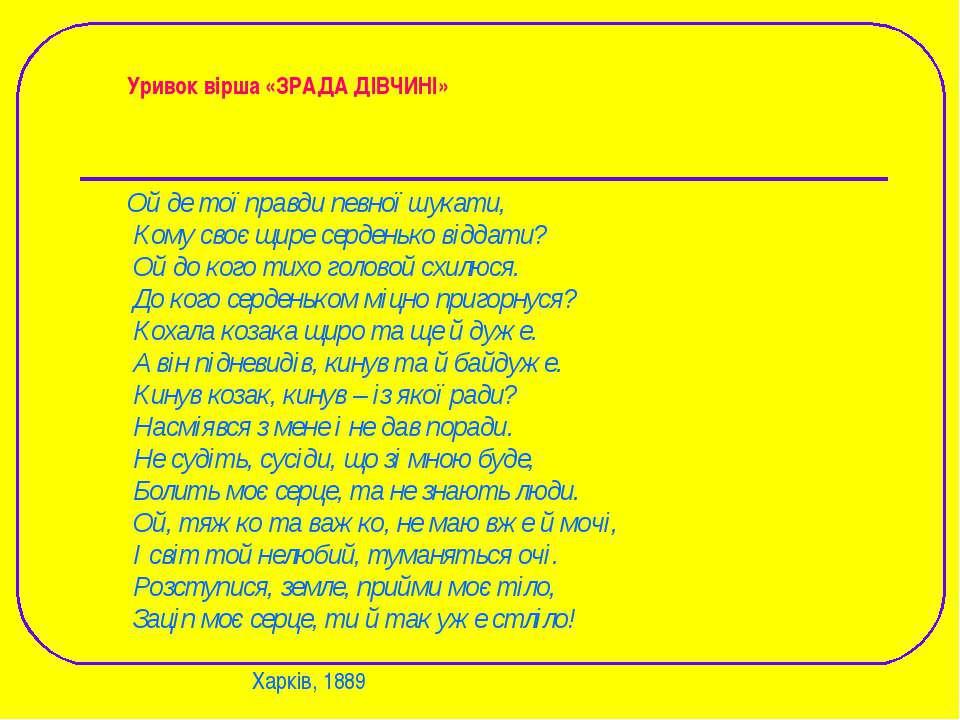 Уривок вірша «ЗРАДА ДІВЧИНІ» Ой де тої правди певної шукати, Кому своє щире с...