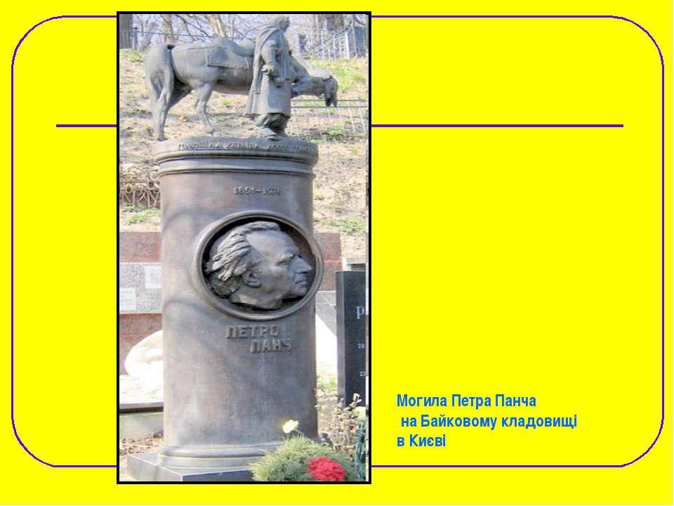 Могила Петра Панча на Байковому кладовищі в Києві