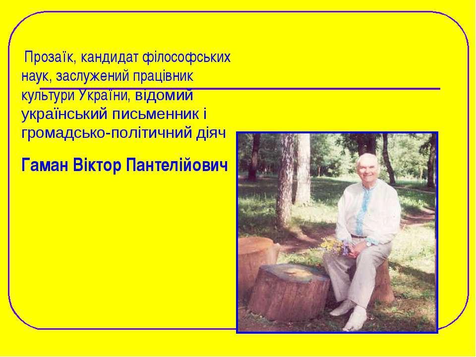 Прозаїк, кандидат філософських наук, заслужений працівник культури України, в...