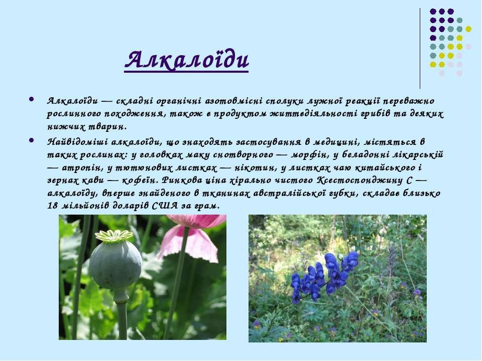 Алкалоїди Алкалоїди— складніорганічні азотовміснісполуки лужної реакції пе...