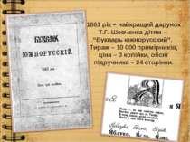 """1861 рік – найкращий дарунок Т.Г. Шевченка дітям – """"Букварь южнорусский"""". Тир..."""