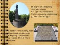 10 березня 1861 року поета не стало. Він був похований на Смоленському кладов...