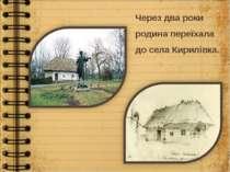 Через два роки родина переїхала до села Кирилівка.