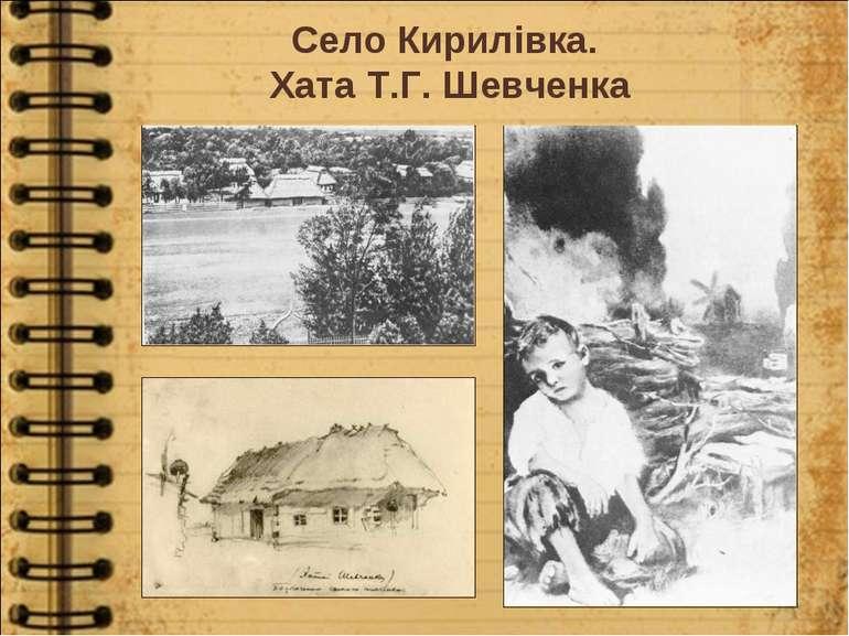 Село Кирилівка. Хата Т.Г. Шевченка