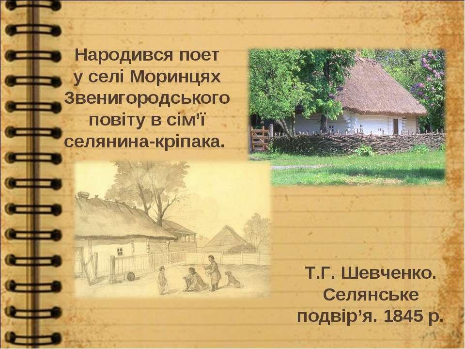Т.Г. Шевченко. Селянське подвір'я. 1845 р. Народився поет у селі Моринцях Зве...