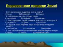 Першооснови природи Землі 1.Хто за легендою подарував вогонь людям? А) Зевс; ...