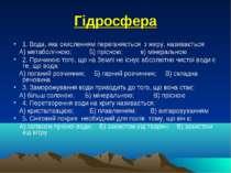 Гідросфера 1. Вода, яка окисленням переганяється з жиру, називається: А) мета...