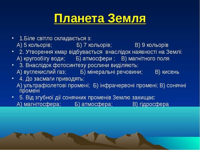 Планета Земля 1.Біле світло складається з: А) 5 кольорів; Б) 7 кольорів; В) 9...