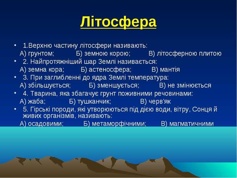 Літосфера 1.Верхню частину літосфери називають: А) грунтом; Б) земною корою; ...