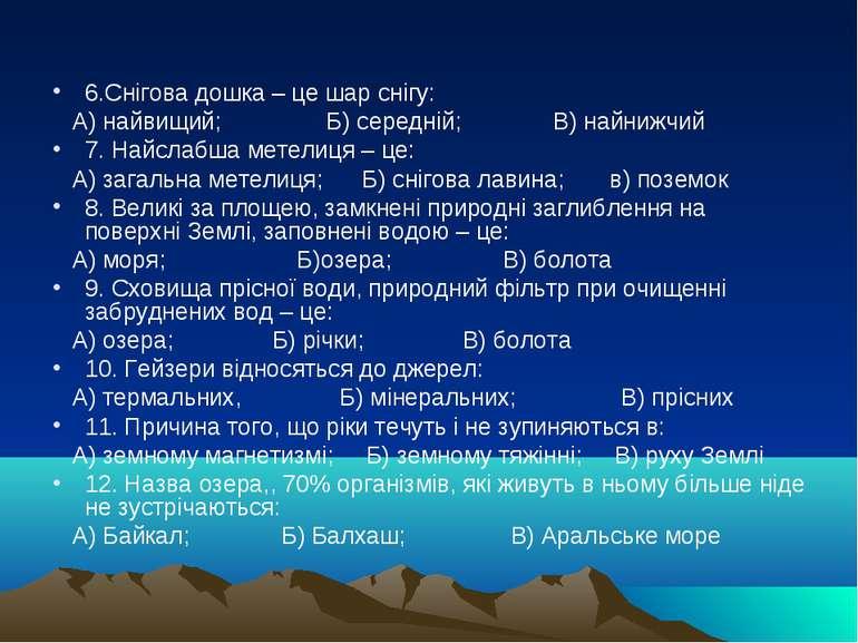 6.Снігова дошка – це шар снігу: А) найвищий; Б) середній; В) найнижчий 7. Най...