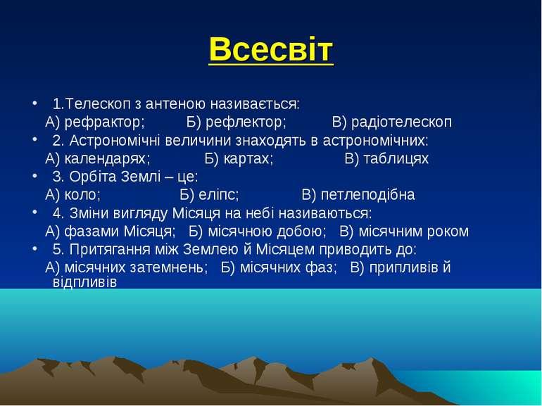 Всесвіт 1.Телескоп з антеною називається: А) рефрактор; Б) рефлектор; В) раді...