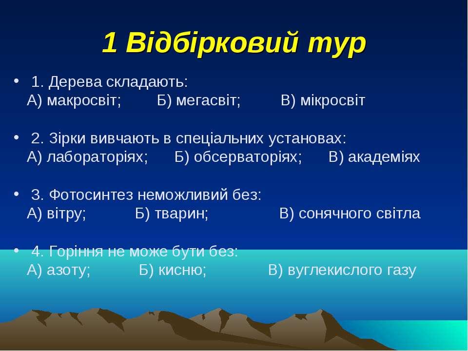 1 Відбірковий тур 1. Дерева складають: А) макросвіт; Б) мегасвіт; В) мікросві...