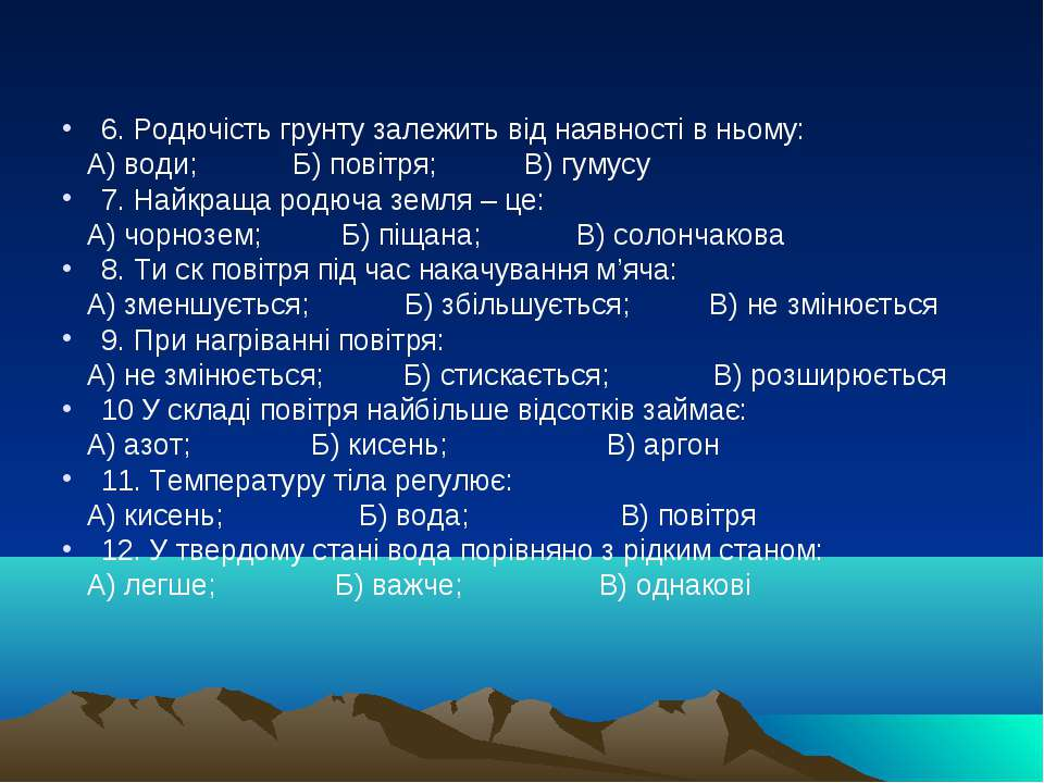 6. Родючість грунту залежить від наявності в ньому: А) води; Б) повітря; В) г...