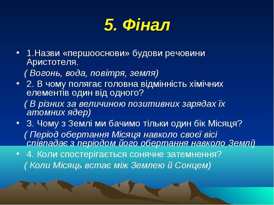 5. Фінал 1.Назви «першооснови» будови речовини Аристотеля. ( Вогонь, вода, по...