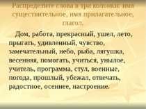 Распределите слова в три колонки: имя существительное, имя прилагательное, гл...