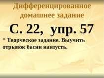 Дифференцированное домашнее задание С. 22, упр. 57 * Творческое задание. Выуч...