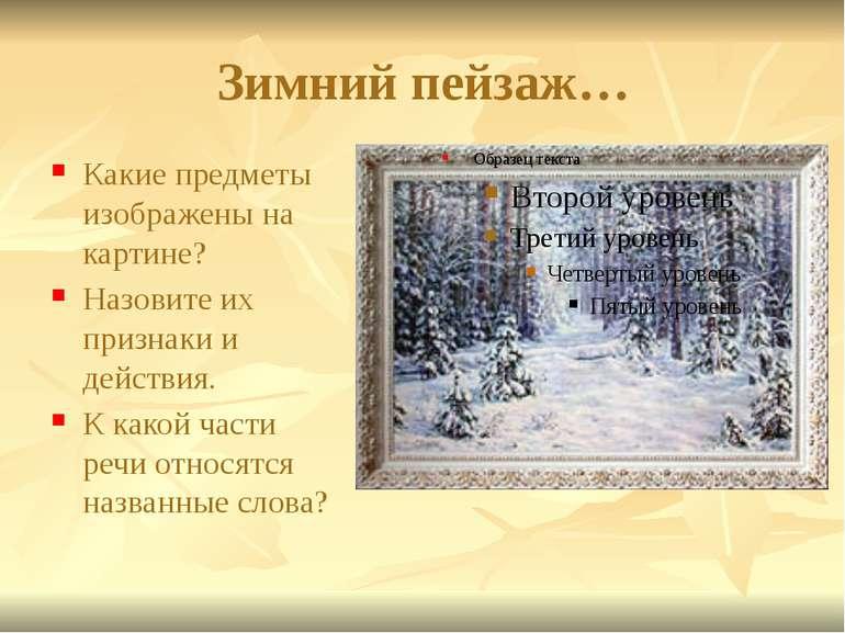 Зимний пейзаж… Какие предметы изображены на картине? Назовите их признаки и д...