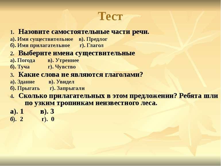 Тест 1. Назовите самостоятельные части речи. а). Имя существительное в). Пред...