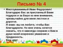 Письмо № 4 Многоуважаемый Иван Федорович! БлагодарюВасза присланныйВами по...