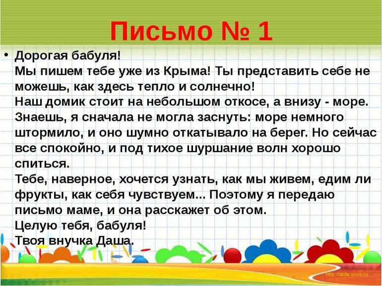 Письмо № 1 Дорогая бабуля! Мы пишем тебе уже из Крыма! Ты представить себе не...