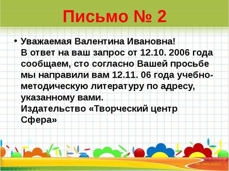 Письмо № 2 Уважаемая Валентина Ивановна! В ответ на ваш запрос от 12.10. 2006...