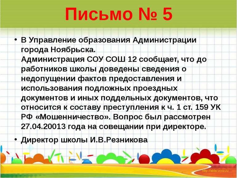 Письмо № 5 В Управление образования Администрации города Ноябрьска. Администр...