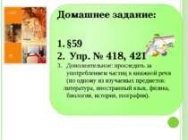 Домашнее задание: §59 Упр. № 418, 421 Дополнительное: проследить за употребле...