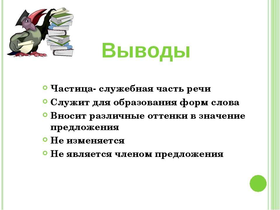 Частица- служебная часть речи Служит для образования форм слова Вносит различ...